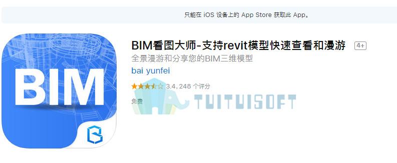 如何使用手机看bim模型软件