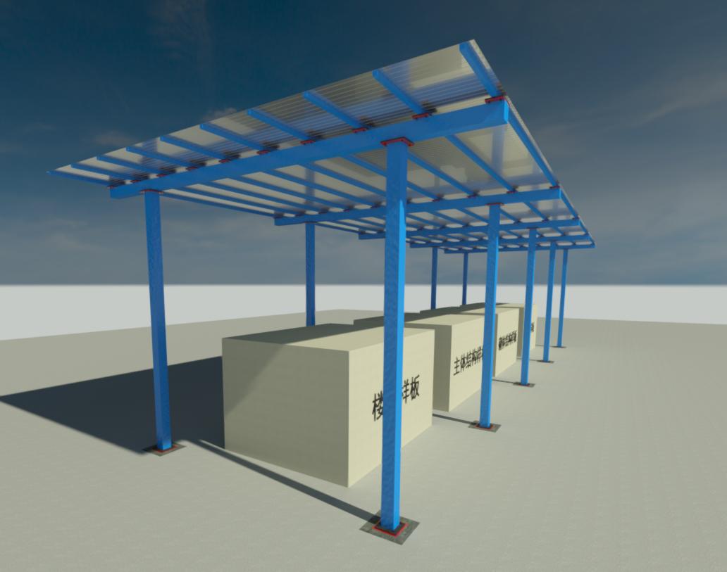质量样板防护棚三维模型.png