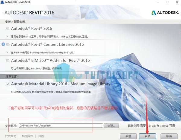 腿腿教学网-你想知道的revit2016详细安装教程