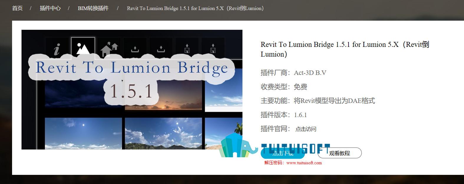 腿腿教学网-Revit导入lumiom的插件推荐以及导入方法