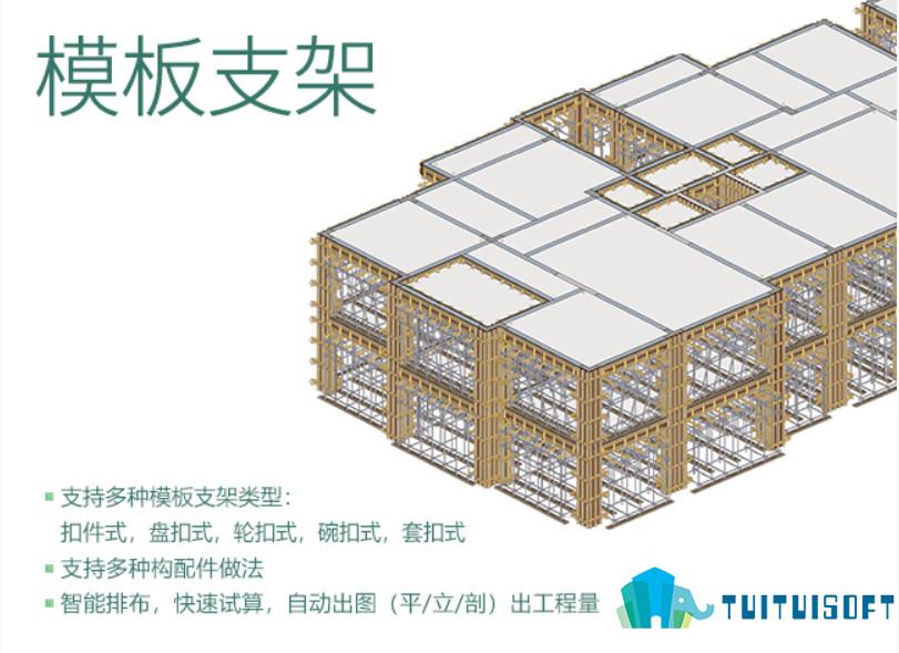 腿腿教学网-广联达BIM模板脚手架设计软件