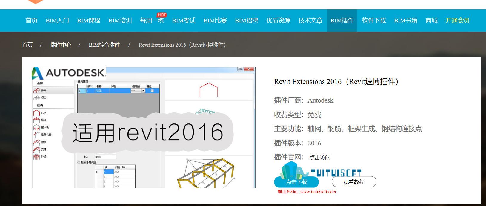 腿腿教学网-revit2016速博插件介绍以及下载