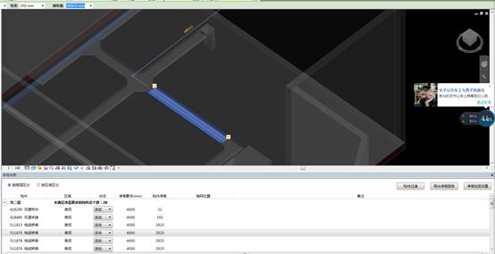 腿腿教学网- BIM软件-红瓦协同大师协同功能之净高分析