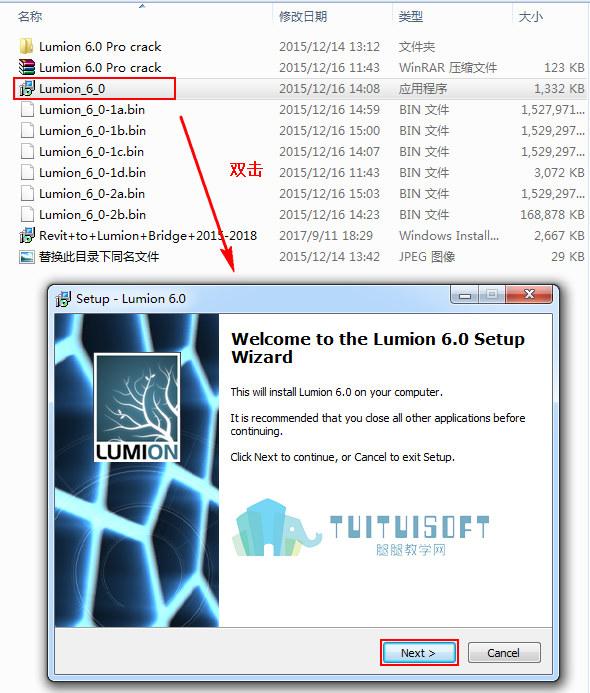 Lumion6.0的安装教程
