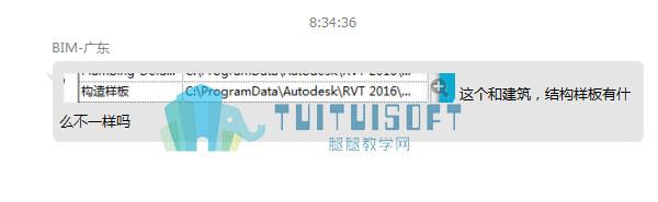 Revit自带的不同样板文件,有何区别?
