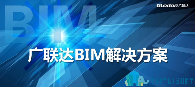 bim软件和广联达哪个好?Bim软件和广联达软件的区别