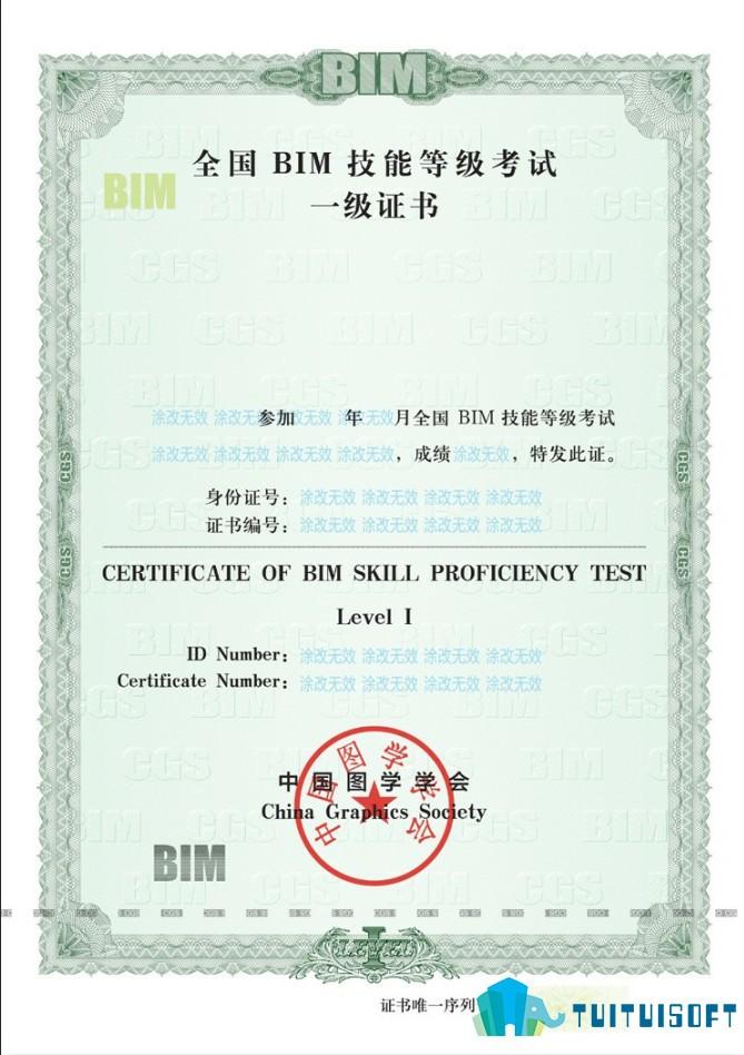 中国图学学会及国家人力资源和社会保障部——全国bim技能等级考试