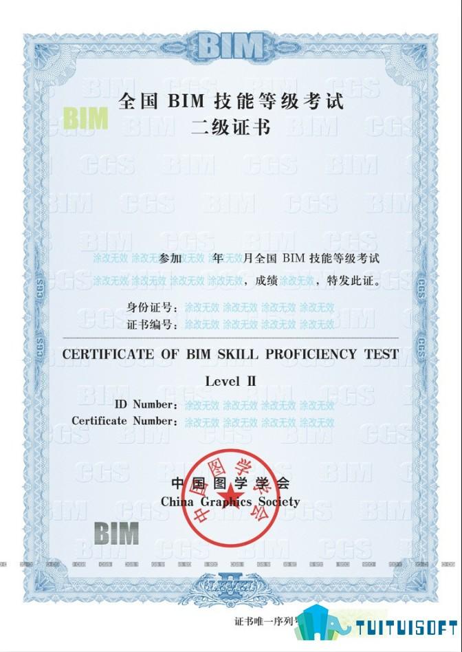 腿腿教学网-中国图学学会及国家人力资源和社会保障部——全国bim技能等级考试