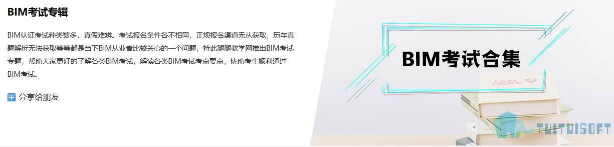 腿腿教学网-图学会BIM技能等级考试——BIM二级建模师考试(全专业)第9~13期真题库及视频解析下载