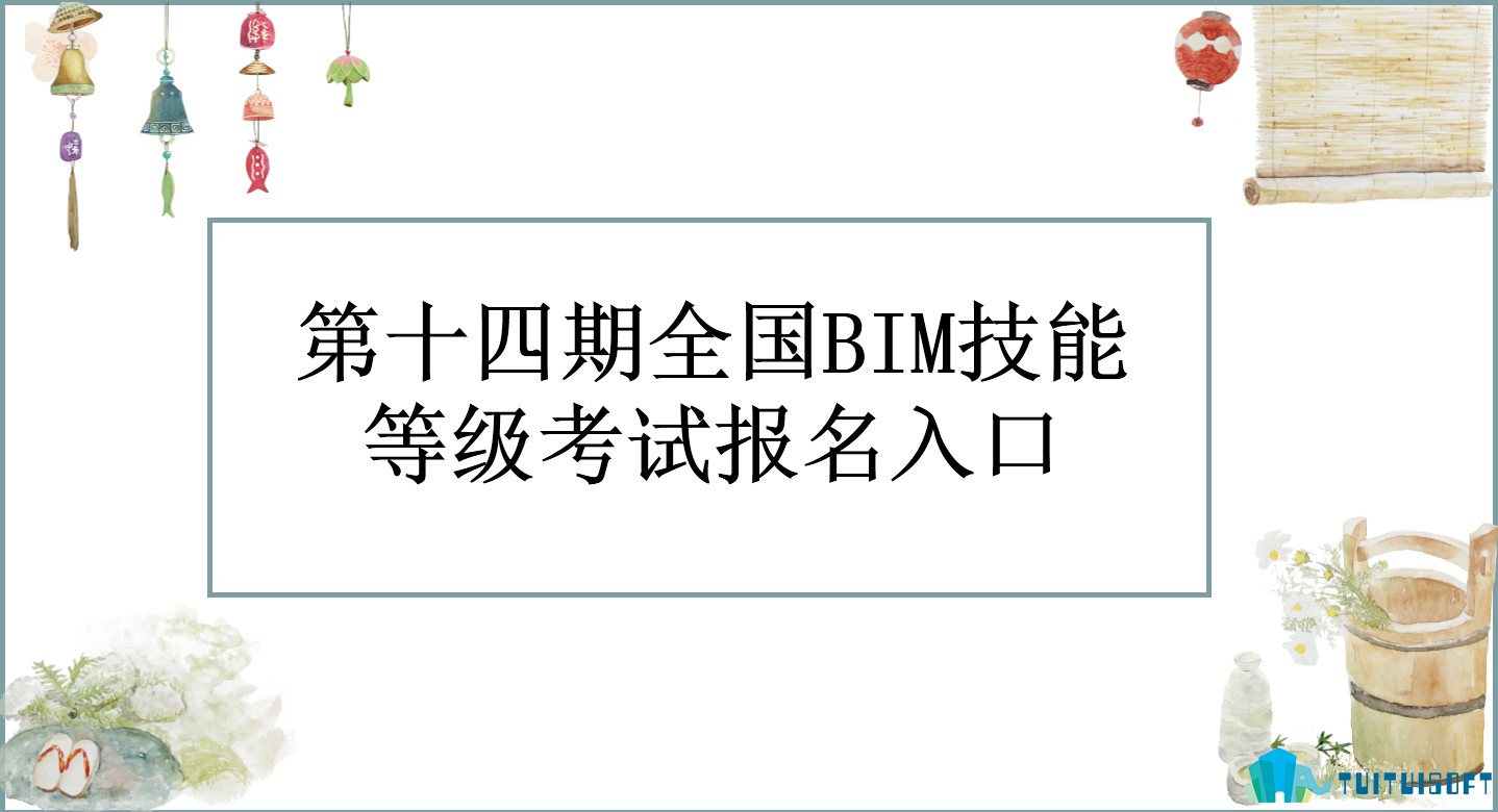 全国BIM技能等级考试之报名入口(中国图学学会&人社部)