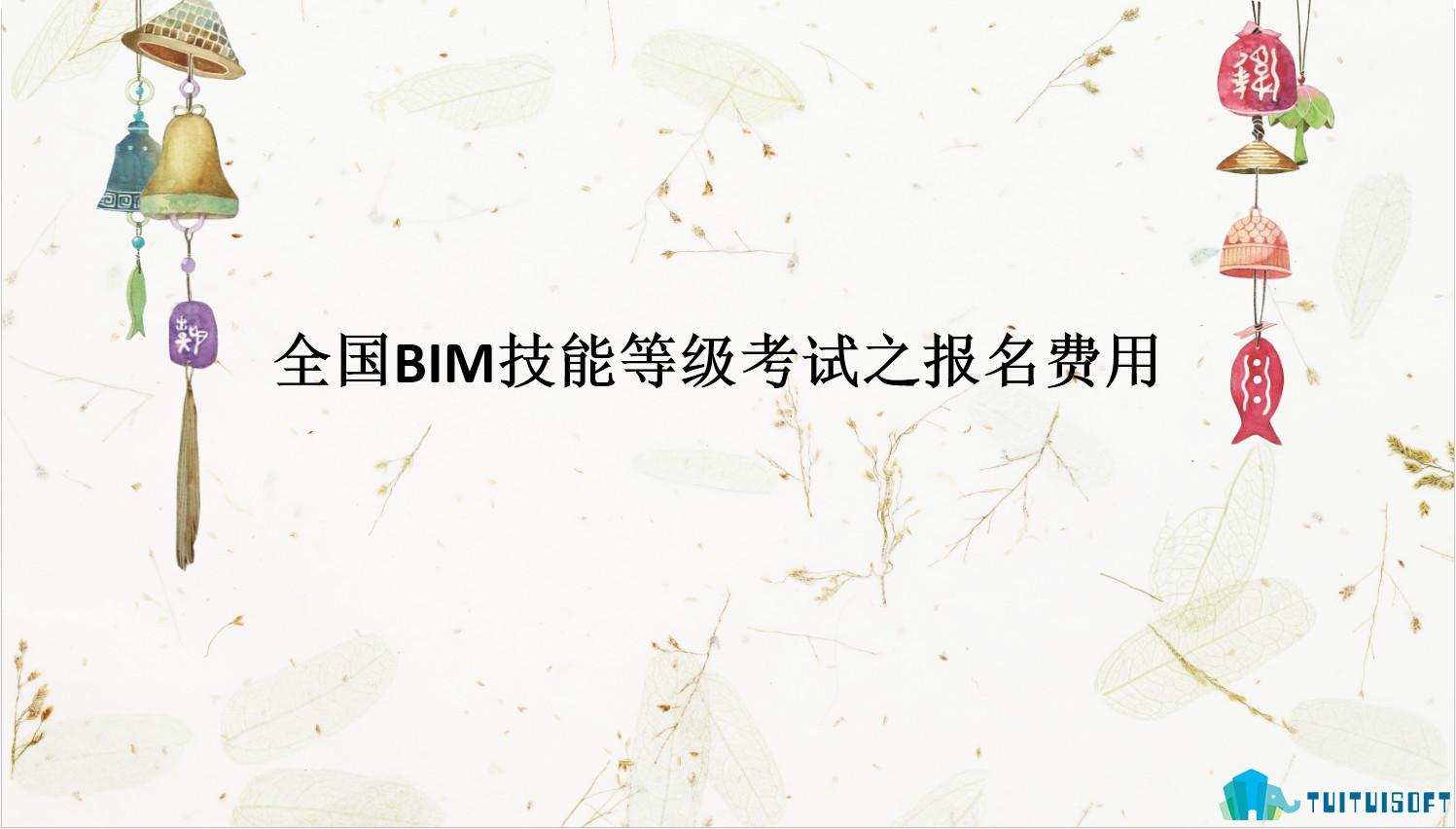 腿腿教学网-全国BIM技能等级考试之报名费用(中国图学学会&人社部)