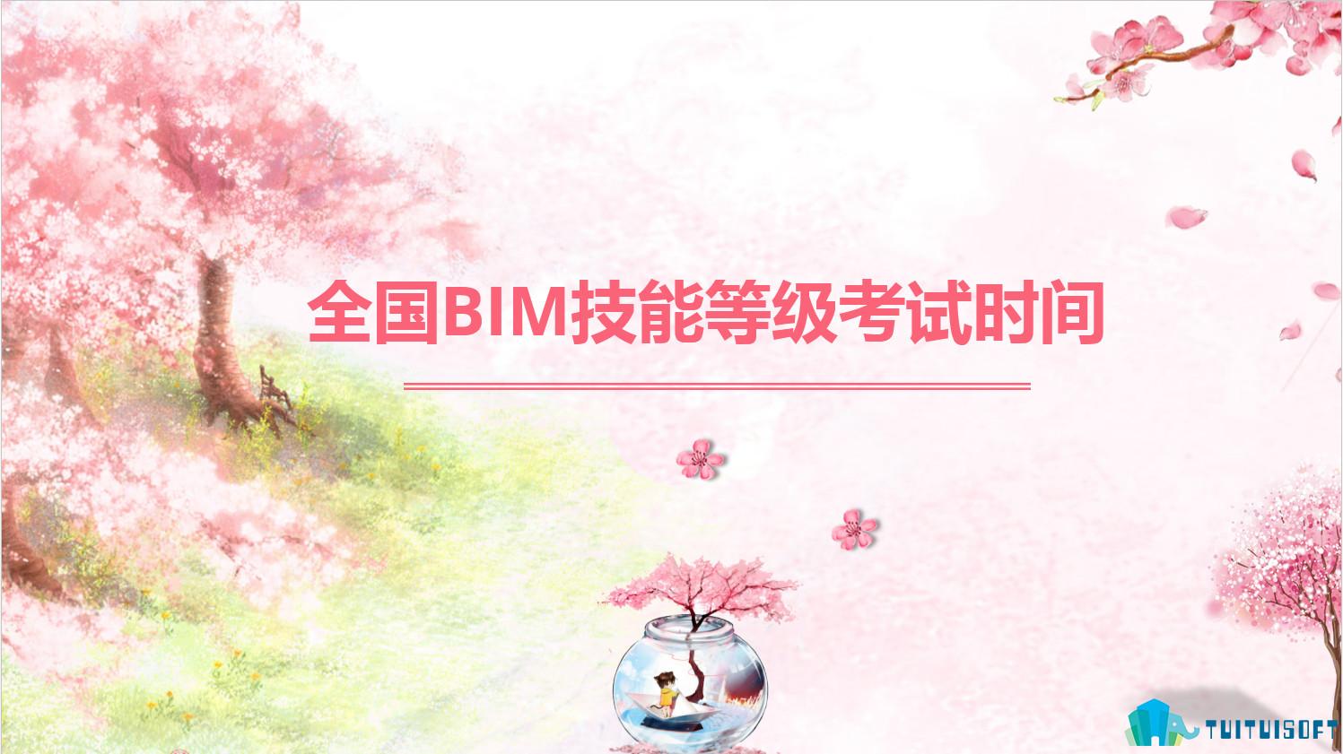 腿腿教学网-全国BIM技能等级考试之考试时间(中国图学学会&人社部)