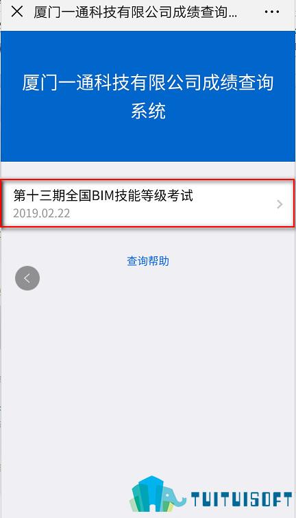 腿腿教学网-全国BIM技能等级考试之成绩查询入口(中国图学学会&人社部)