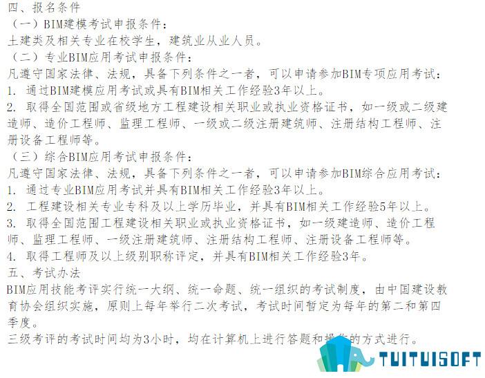 腿腿教学网-全国BIM应用技能考试之报名条件(中国建设教育协会)