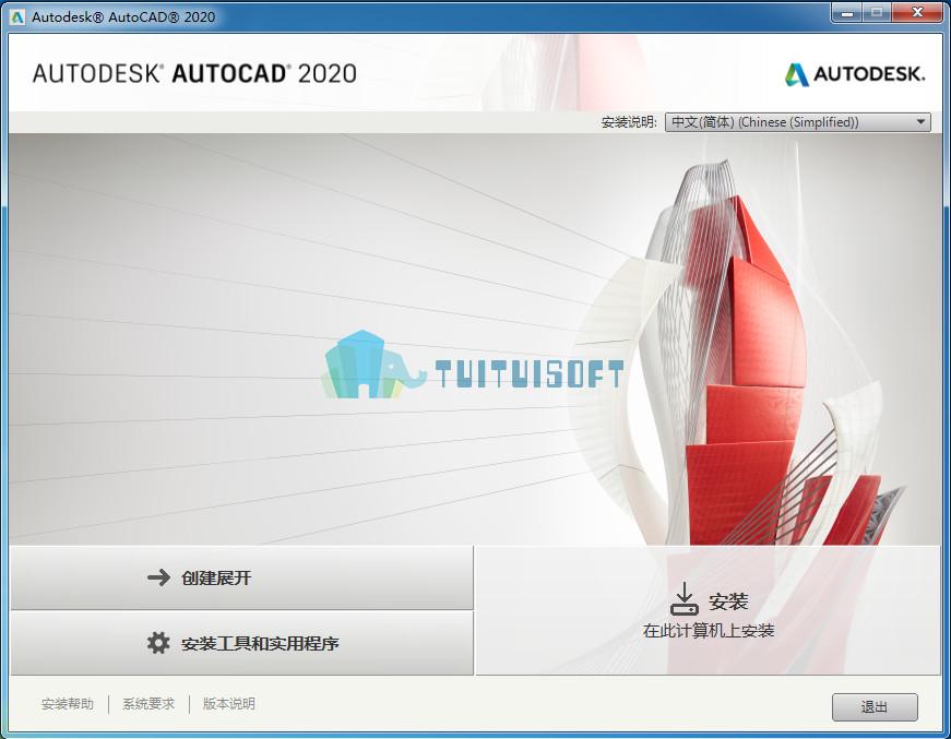 腿腿教学网-autocad2020出来了吗,哪里可以下载!