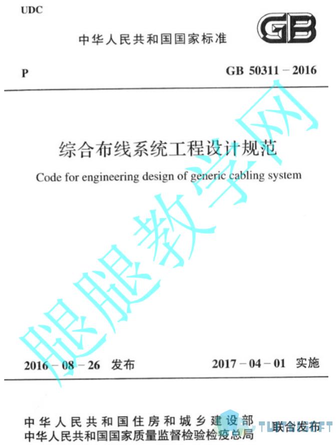 腿腿教学网-BIM规范标准-综合布线系统工程设计规范_设计规范 GB50311-2016