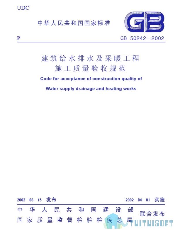 腿腿教学网-BIM规范标准-建筑给水排水及采暖工程施工质量验收规范_给排水规范 GB50242-2002