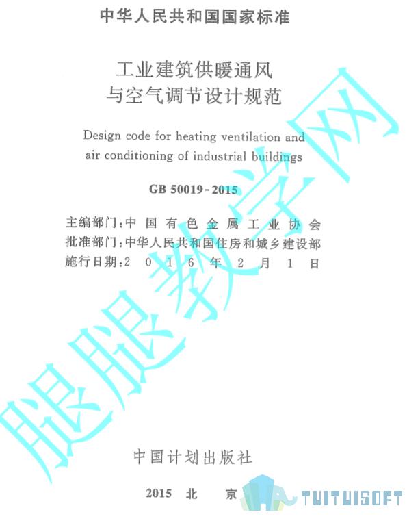 腿腿教学网-BIM规范标准-工业建筑供暖通风与空气调节设计规范_设计规范 GB50019-2015