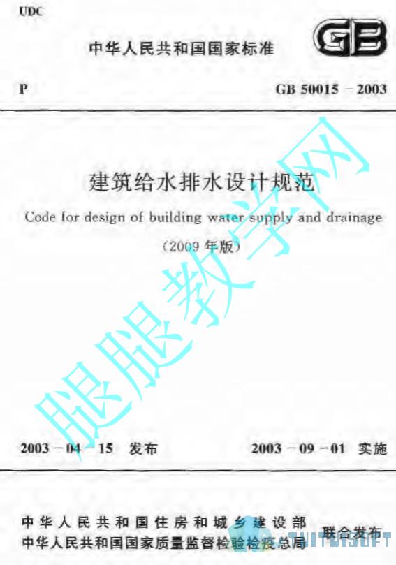 腿腿教学网-BIM规范标准-建筑给水排水设计规范 GB50015-2003(2009年版)