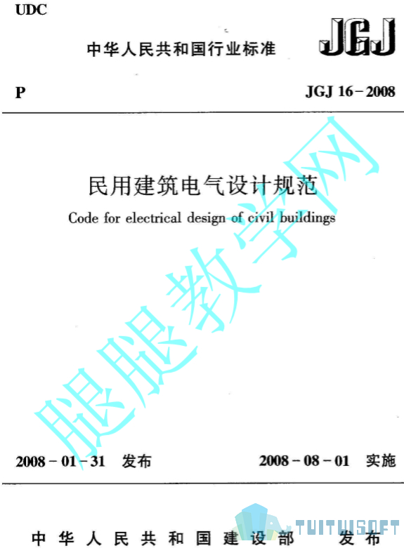 腿腿教学网-BIM规范标准-民用建筑电气设计规范_设计规范 JGJ16-2008