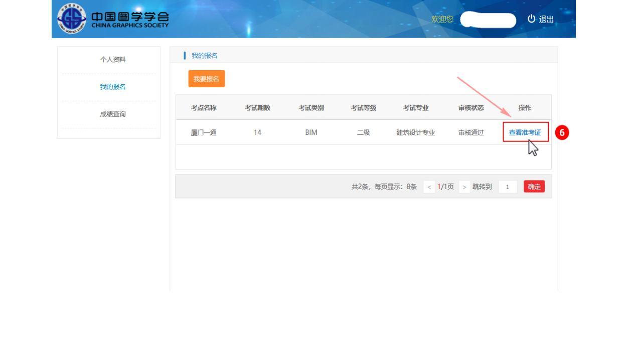 导出准考证操作步骤jpg_Page4.jpg