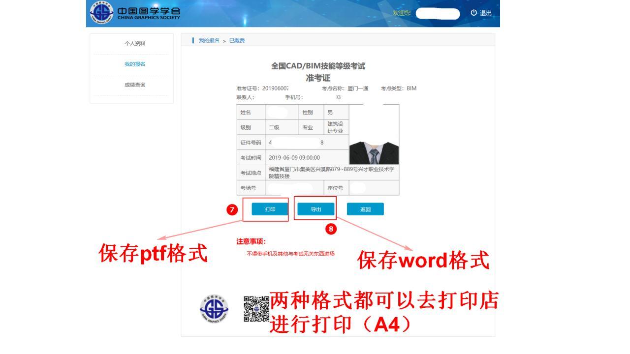 导出准考证操作步骤jpg_Page5.jpg