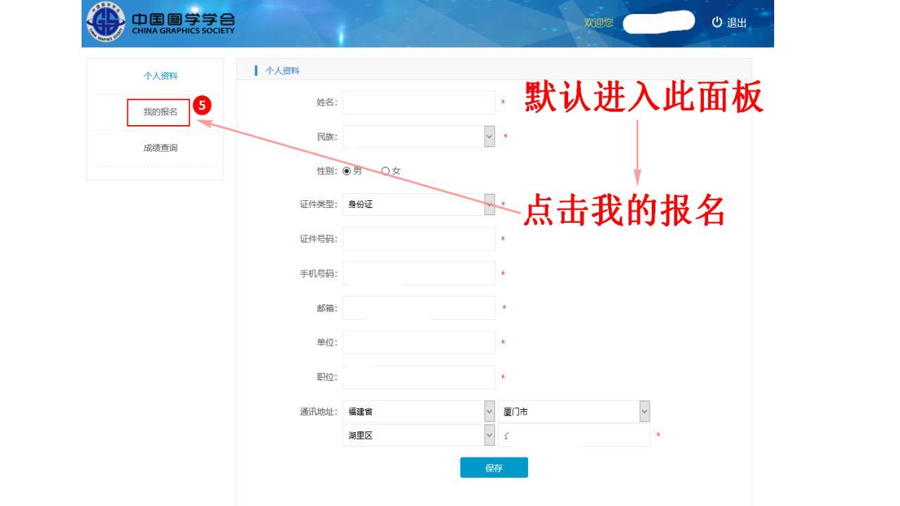 导出准考证操作步骤jpg_Page3.jpg