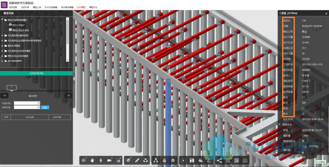 腿腿教學網-你的BIM和BIM協同平臺落地了嗎——來看看成都軌道交通17號線TJ03標吧