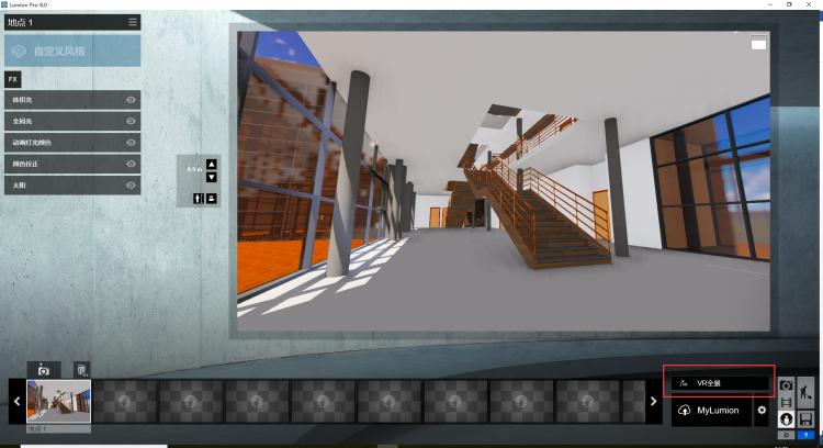 关于如何在lumion8中制作VR全景图片(二)
