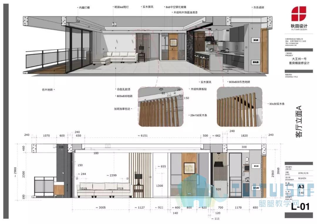 腿腿教学网-BIM轻量化设计软件Sketchup