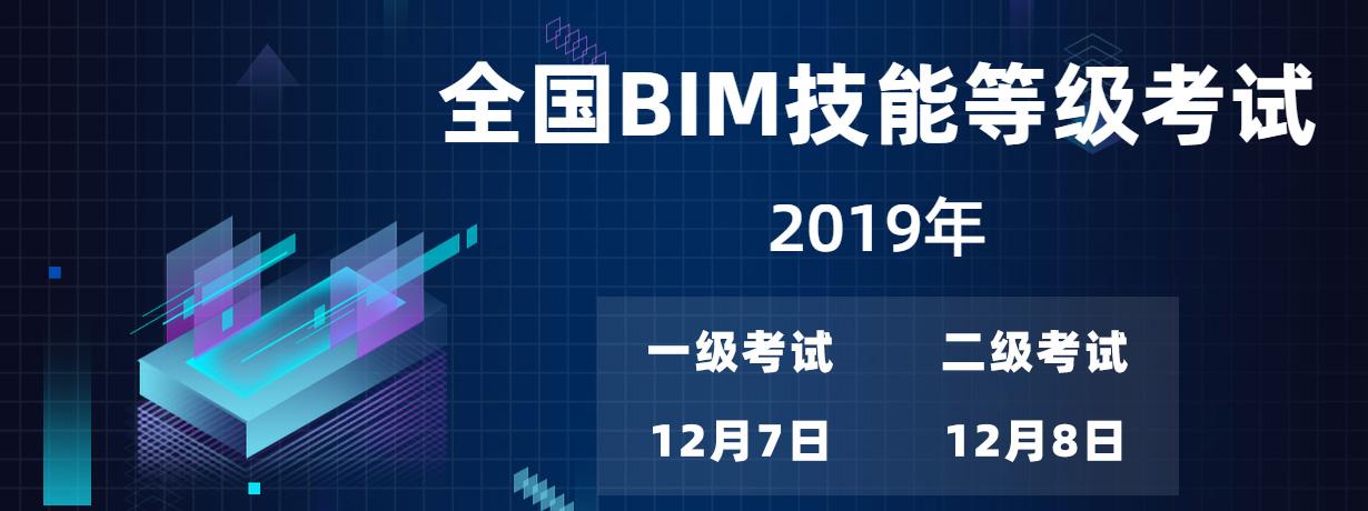 BIM考試輪播圖02.jpg