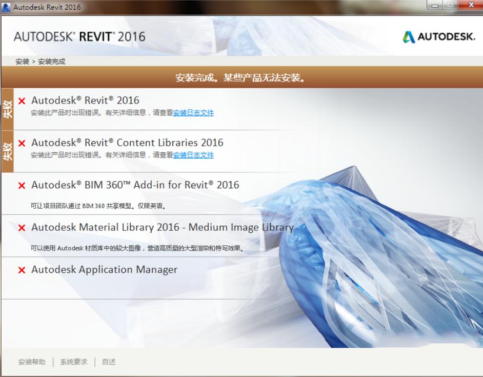 Revit卸载不完全导致无法重新安装的解决方法