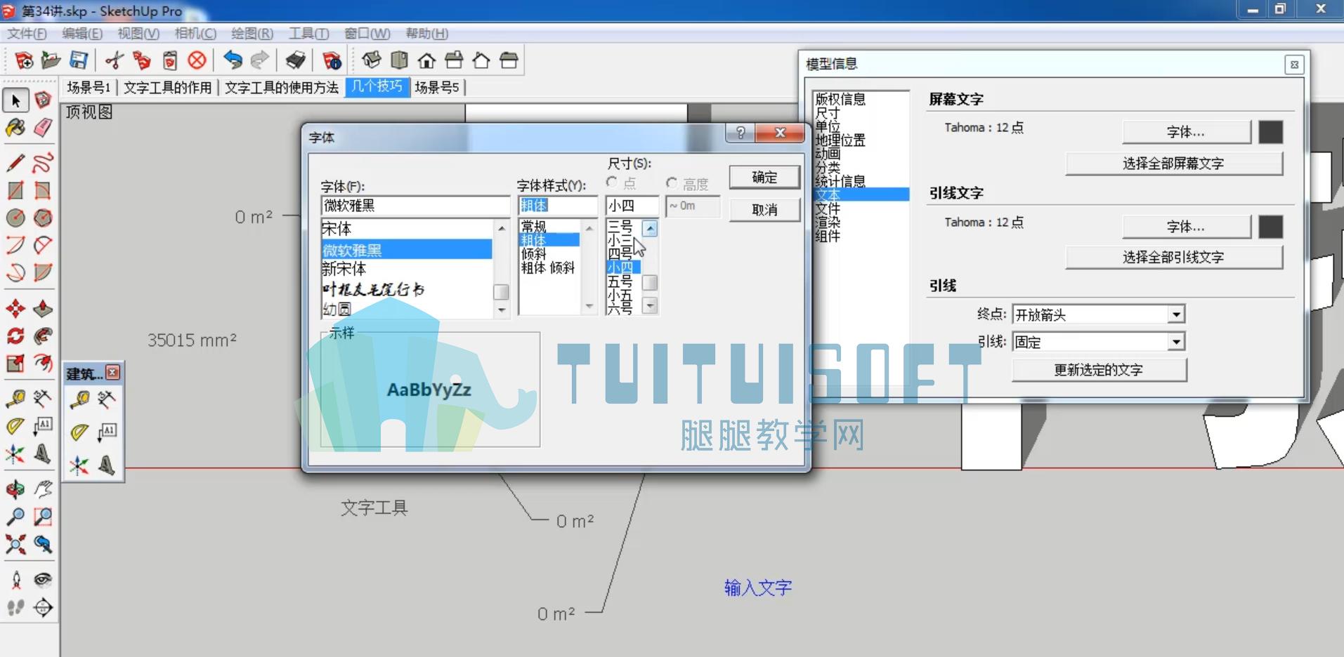 04 文字工具(带水印).png