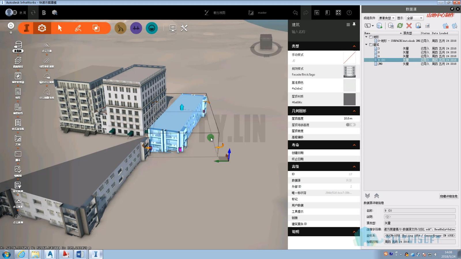 04 通过Infraworks创建地物.jpg