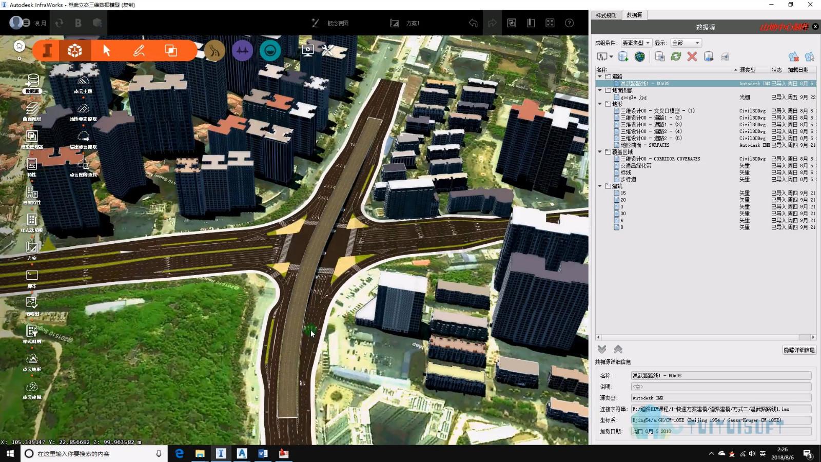 07 在Infraworks中绘制道路.jpg