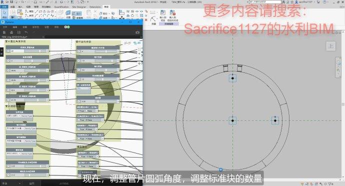 02 调整管片圆弧角度、标准块的数量.jpg