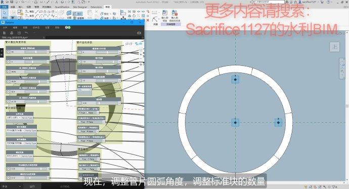 03 调整管片圆弧角度、标准块的数量.jpg