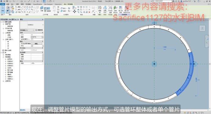 04 调整管片的输出方式.jpg