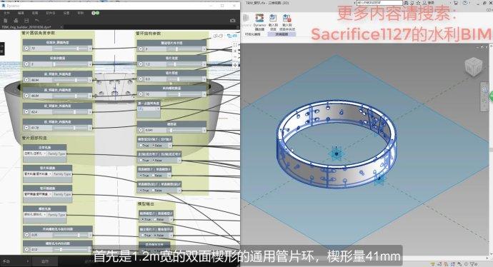 01 1.2m宽的双面楔形的通用管片环.jpg