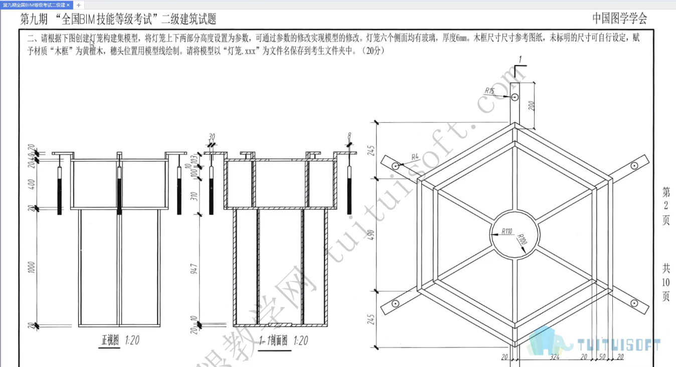 02 二级建筑试题题目.png