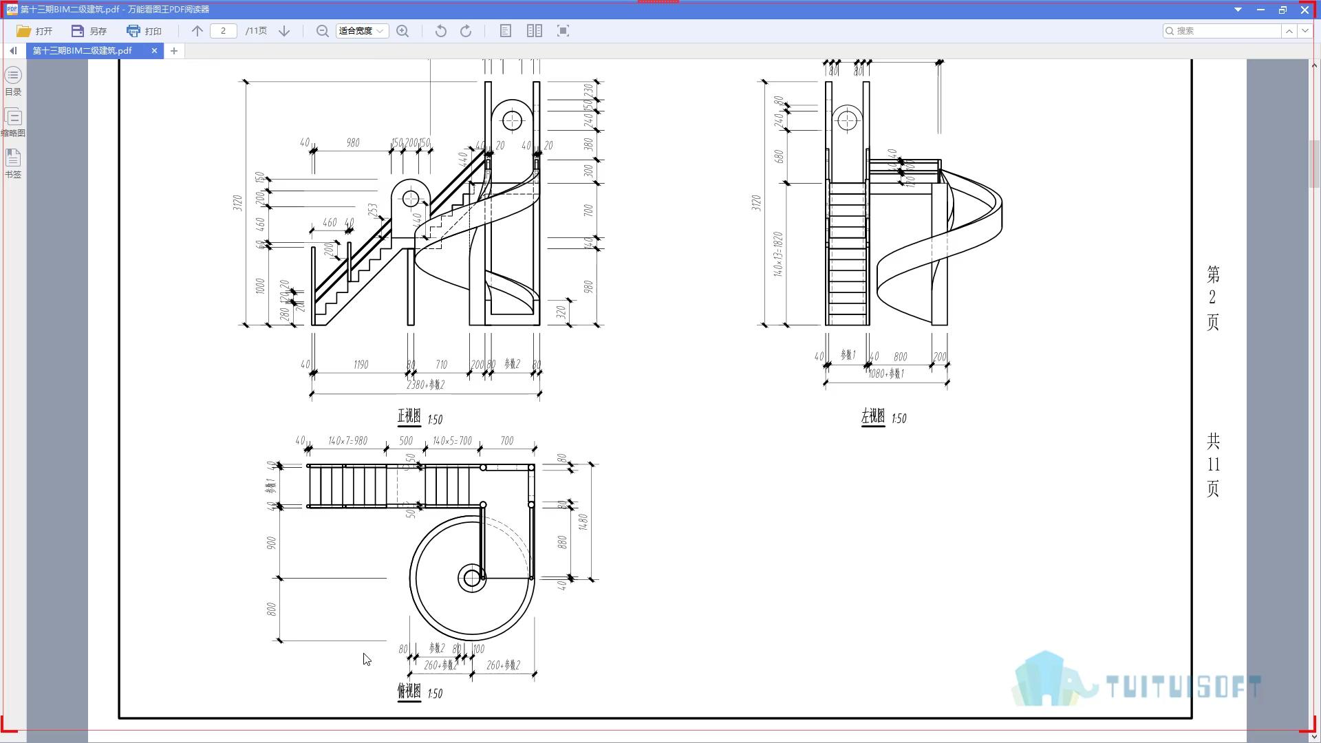 02 第十三期BIM二级建筑考题.jpg