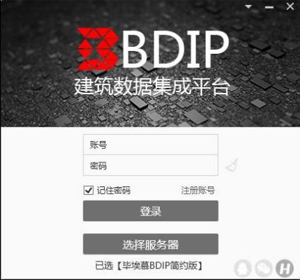 腿腿教学网-毕埃慕BDIP建筑数据集成平台常见问题-如何登录?