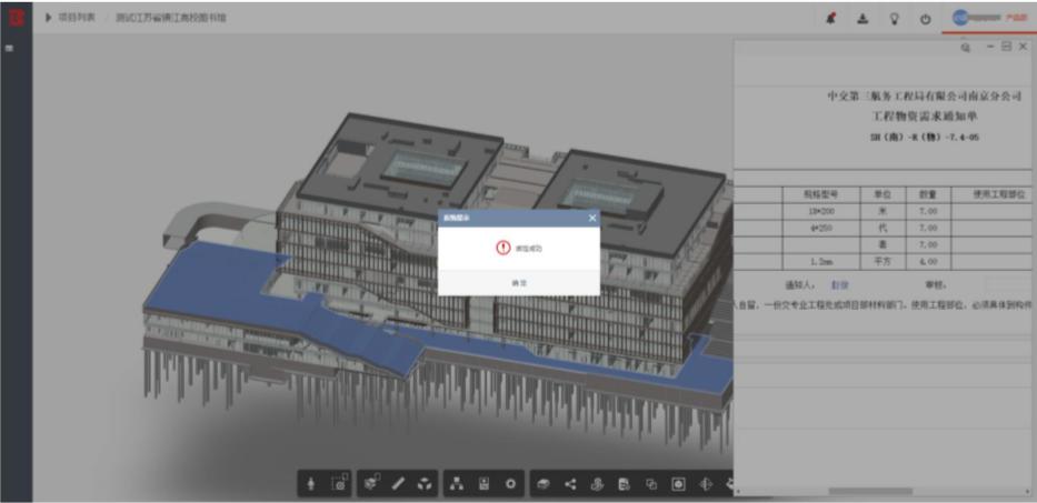 腿腿教学网-毕埃慕BDIP建筑数据集成平台常见问题-总包方如何进行安全管理