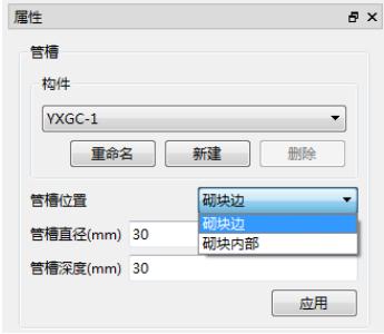 腿腿教学网-BIM5D功能说明-精细排砖
