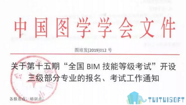腿腿教學網-BIM三級考試來啦!圖學會開設BIM三級考試通知