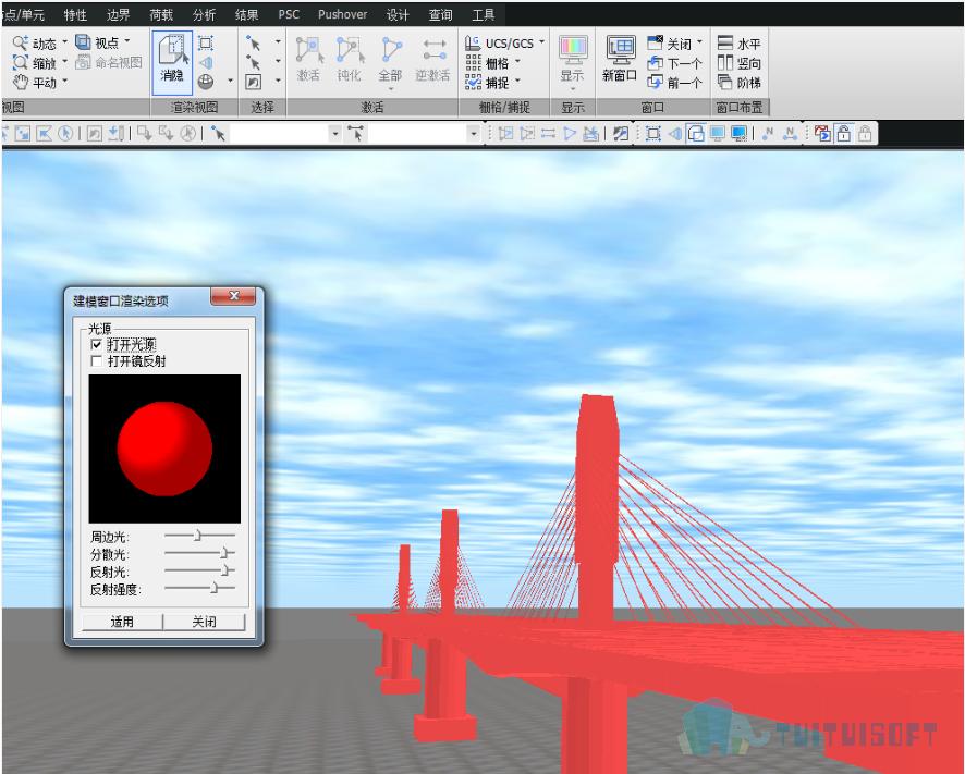 腿腿教學網-邁達斯軟件丨Midas Civil渲染視圖