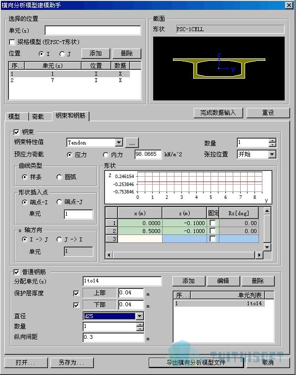 腿腿教學網-邁達斯軟件丨Midas Civil橫向分析模型建模助手