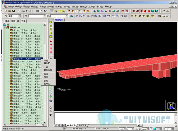 腿腿教学网-迈达斯软件丨Midas Civil定义结构组