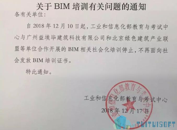 """腿腿教學網-哪些BIM考試已經暫停了?警惕BIM考試的""""大坑"""""""