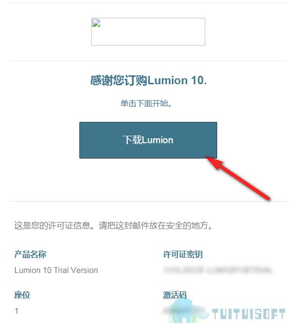 腿腿教学网-Lumion10 试用版申请及下载教程